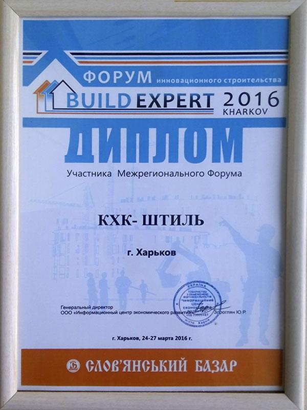 Диплом за участие в Форуме BUILD EXPERT 2016